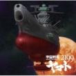 ささきいさお 宇宙戦艦ヤマト/真っ赤なスカーフ