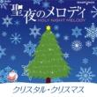 V.A. 聖夜のメロディ クリスタル・クリスマス スマートパック