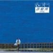 吉俣 良 フジテレビ系ドラマオリジナルサウンドトラック「Dr.コトー診療所2006」