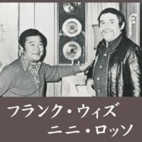 フランク永井/トランペット:ニニ・ロッソ 愛のさだめ