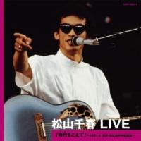 松山千春 松山千春 LIVE「時代(とき)をこえて」 ~1981.6 東京・日比谷野外音楽堂~
