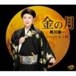 美川憲一 金の月/女王蜂