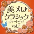 V.A. 美メロ クラシック スマートパック Vol.7