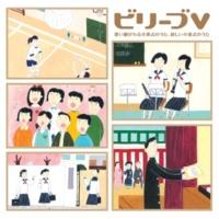 野本 立人 指揮/アンサンブル・ヴォカル・アルカイク=東京/吉田 慶子 (ピアノ) いのちの名前