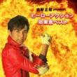 VARIOUS 吉野正裕 presents ヒーローアクション 効果音ベスト