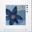 谷山浩子 HIROKO TANIYAMA '90s