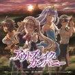 井内啓二 TVアニメ「アウトブレイク・カンパニー」オリジナルサウンドトラック