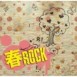 the BOOGIE JACK 春ROCK