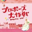 音楽:吉川 慶 「プロポーズ大作戦」オリジナル・サウンドトラック
