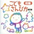 Chor June / すみだ少年少女合唱団 こどもさんびか 改訂版 前編