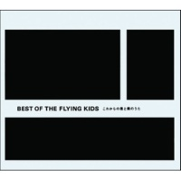 FLYING KIDS 暗闇でキッス~Kiss in the darkness~