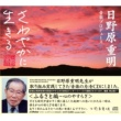 神山 純一 J PROJECT 日野原重明 音楽プロデュース「さわやかに生きる音楽」シリーズ ふるさと編~心のやすらぎ
