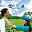 森 広隆 愛のBeat~Movie Edit~