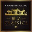 カルミナ四重奏団 極上神品クラシック特盛 ~各賞受賞の名盤よりの太鼓判セレクション50