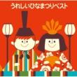 杉並児童合唱団 ひな祭り(赤いもうせん)