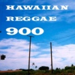 VARIOUS ハワイアン・レゲエ 900