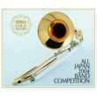 VARIOUS 全日本吹奏楽2004金賞団体の競演 一般の部