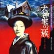 大野 雄二 「犬神家の一族」オリジナルサウンドトラック(1976)