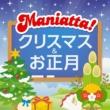 V.A. MANIATTA!シリーズ (6)クリスマス&お正月