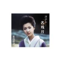 長山 洋子 洋子の…冬景色