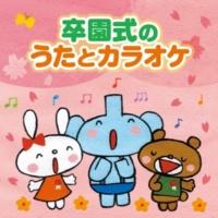 コロムビア・オーケストラ さよならぼくたちのほいくえん<ようちえん>(カラオケ)