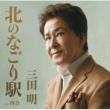 ビクター・オーケストラ 北のなごり駅(オリジナルカラオケ)