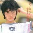 荻野目 洋子 さよならから始まる物語