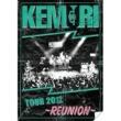 KEMURI TOUR 2012 ~REUNION~
