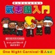氣志團 One Night Carnival 2013(KISHIDANCERCIZE)