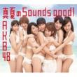 AKB48 真夏のSounds good ! -Dance ver.-