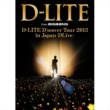 D-LITE (from BIGBANG) アイ (D'scover Tour 2013 in Japan ~DLive~)