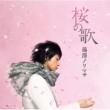 藤澤ノリマサ 桜の歌