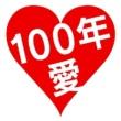 ソナーポケット 100年先まで愛します。(Short Ver.)