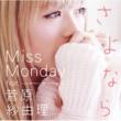 Miss Monday さよなら feat. 菅原紗由理