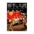 勝手にしやがれ エル・ソル(2008.12.11九段会館LIVE )