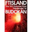 """FTISLAND 願う(Tour 2011 Summer Final """"Messenger"""" at BUDOKAN)"""