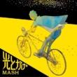 MASH 太陽とカーテン