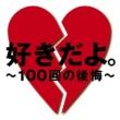 ソナーポケット 好きだよ。~100回の後悔~(Short Ver.)