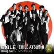 EXILE ATSUSHI いつかきっと・・・