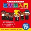 氣志團 One Night Carnival 2013