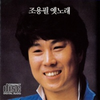チョー・ヨンピル 哀愁のセレナーデ 韓国語Ver.