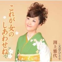 渕上 雅代 天草ひとり(オリジナル・カラオケ)