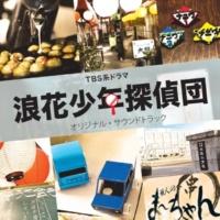 ドラマ「浪花少年探偵団」サントラ 追跡!!