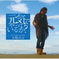 井亀明彦 星 -new vocal-remix-