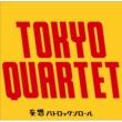 東京カルテット 妄想パトロックンロール 会場限定盤