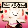 SEX-ANDROID 十中八九Go!Go!Go!