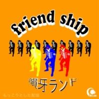 韻牙ランド Friend Ship