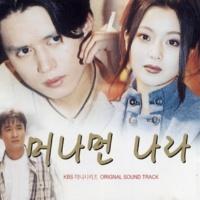 ハン・クァンフィ&キム・スヒョン いつも私のそばに (R&B Ver.)