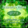 Relax α Wave