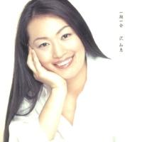 沢 知恵 小さな恋のうた Live Ver.(一期一会)